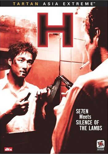 H / 2002 / Güney Kore / Online Film İzle